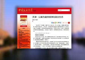 【媒体关注天津】以案为鉴持续净化政治生态