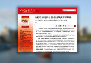 【媒体关注天津】市委严肃问责市社会组织管理局不作为慢作为问题