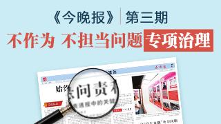 """《今晚报》""""廉润津沽""""专刊第三期"""