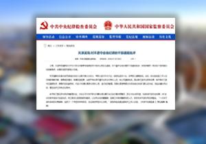 【媒体关注天津】滨海新区对不遵守会场纪律的干部通报批评