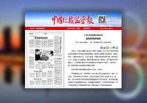 【媒体关注天津】严肃村级组织换届纪律 监督跟着换届走
