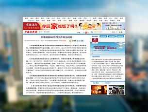 【中国新闻网】天津通报4起不作为不担当问题