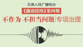 """天津广播新闻中心""""廉政经纬""""节目第四期"""