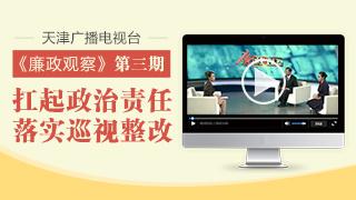 """天津广播电视台""""廉政观察""""专栏第三期"""