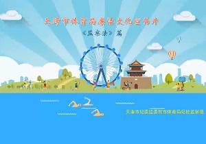 【原创视频】市体育局廉洁文化宣传片——《监察法篇》