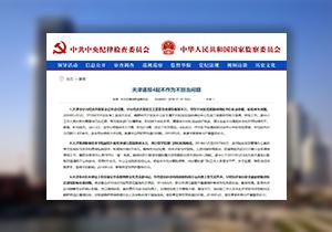 【媒体关注天津】通报4起不作为不担当问题
