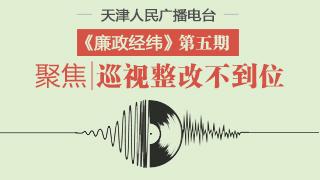 """天津广播新闻中心""""廉政经纬""""节目第五期"""