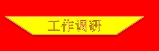 区委常委、区纪委书记、区监察委主任李秋增 到驻教育局纪检监察组调研
