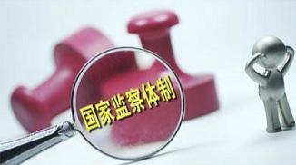 河北区锛�出台规范 确保职务犯罪案件无缝衔接