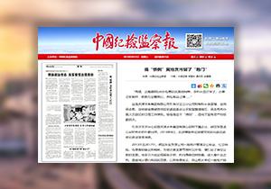 """【媒体关注天津】循""""惯例""""竟给贪污留了""""后门"""""""