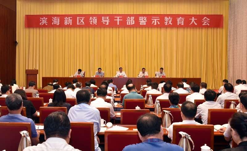 【媒体关注天津】滨海新区:召开领导干部警示教育大会