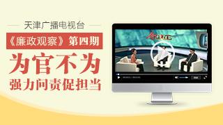"""天津广播电视台""""廉政观察""""专栏第四期"""