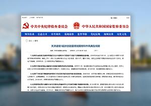 【媒体关注天津】通报5起扶贫助困领域腐败和作风典型问题