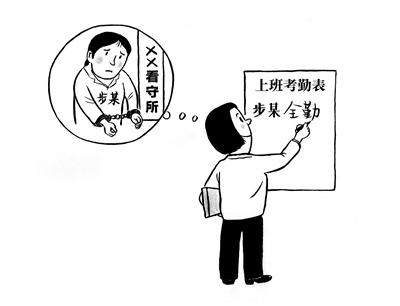 【媒体关注天津】南开区一党员干部不作为不担当被问责