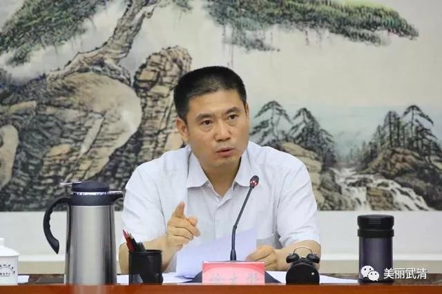 武清区京津冀协同发展领导小组会议召开