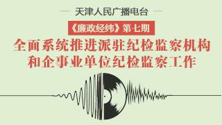 """天津广播新闻中心""""廉政经纬""""节目第七期"""