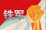 【乡镇动态】邦均镇纪委强化监督职能  树立铁军形象