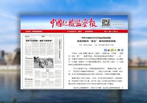 【媒体关注天津】宁河区查处不作为不担当问题近百起