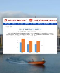 天津:1至7月立案厅局级73件 县处级694件