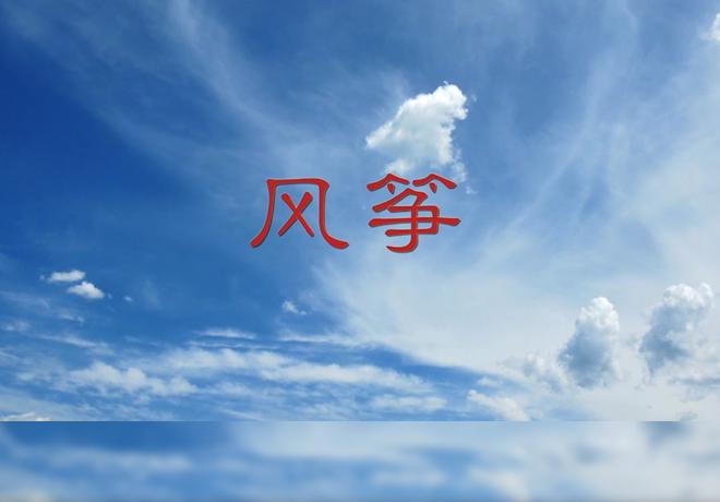 【廉韵津沽微视频展播】风筝