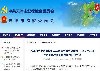 【担当作为先进典型】基层监管需要主动作为──记天津市和平区劝业场街市场监管所所长马士騄