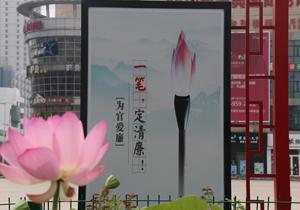 """【津廉文化】静海区:""""廉洁文化""""入景入民入心"""