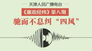 """天津广播新闻中心""""廉政经纬""""节目第八期"""