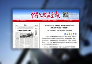 """【媒体关注天津】聚焦百姓事 剑指""""微腐败"""""""
