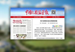 【媒体关注天津】挂牌督办重点涉黑腐败问题