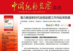 邓修明:着力推进新时代巡视巡察工作向纵深发展