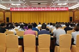 蓟州区召开派驻纪检监察机构和企事业单位纪检监察工作座谈会