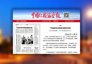 【媒体关注天津】严查基层组织换届拉票贿选问题