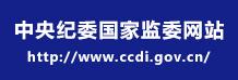 中央纪律国家监委网站
