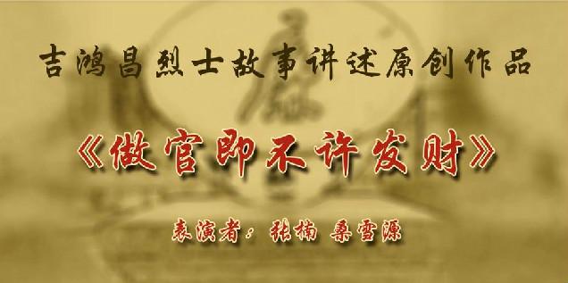 《做官即不许发财》(原创)——吉鸿昌烈士故事讲述