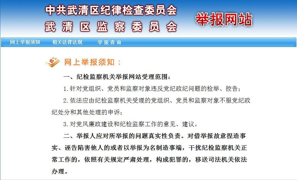 武清区纪委监委举报指南