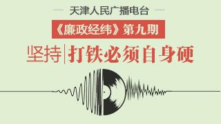 """天津广播新闻中心""""廉政经纬""""节目第九期"""