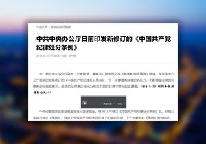 央广记者采访市纪委副书记、市监委副主任安长海
