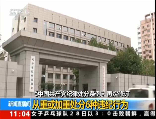 【央视网】《中国共产党纪律处分条例》再次修订 从重或加重处分6种违纪行为