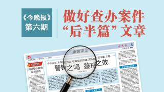 """《今晚报》""""廉润津沽""""专刊第六期"""