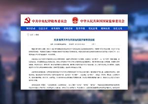【媒体关注天津】聚焦不作为不担当问题开展专项巡视