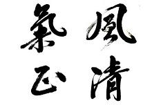 【乡镇动态】下窝头镇纪委:强化教育引导 确保村级组织换届选举风清气正