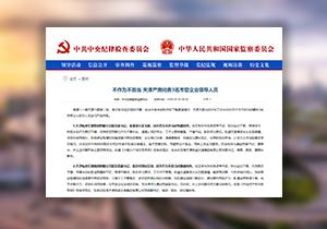 【媒体关注天津】严肃问责3名市管企业领导人员