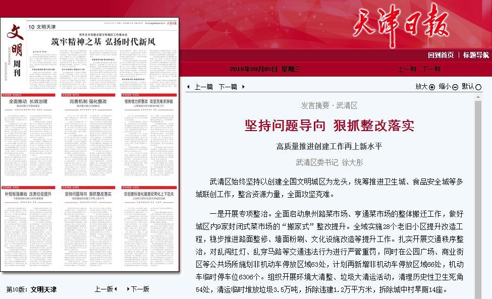 区委书记徐大彤:坚持问题导向 狠抓整改落实