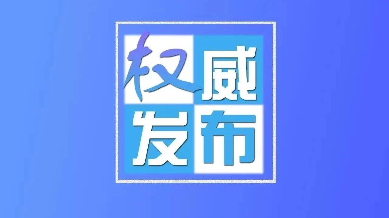 武清区上马台镇党委书记陈勇接受纪律审查和监察调查