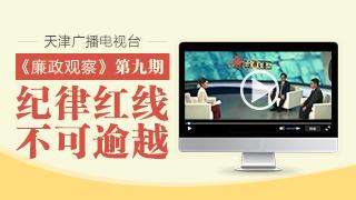"""天津广播电视台""""廉政观察""""专栏第九期"""