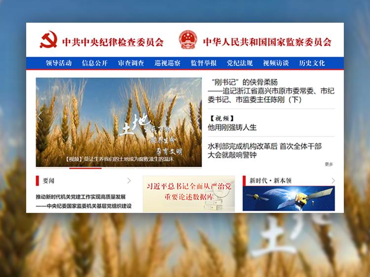 【媒体关注天津】莫让生养我们的土地成为腐败滋生的温床