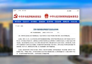 【媒体关注天津】市委常委会专题学习党纪处分条例