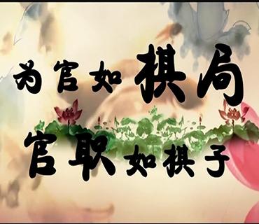 【原创视频】为官如棋局 官职如棋子