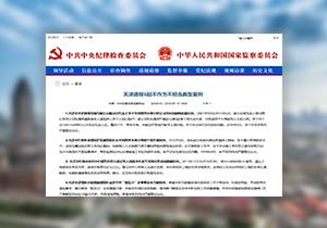 【媒体关注天津】通报6起不作为不担当典型案例