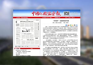 """【媒体关注天津】""""护犊子""""式家风要不得"""